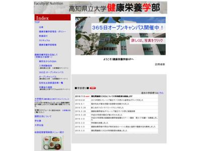 http://www.u-kochi.ac.jp/~health/