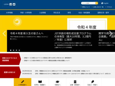http://www.u-ryukyu.ac.jp/