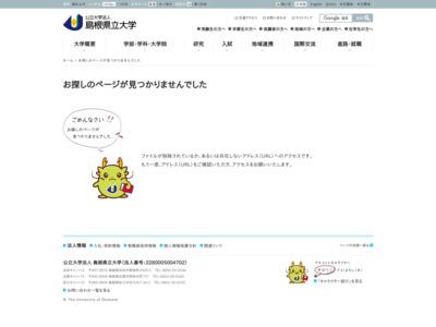 http://www.u-shimane.ac.jp/03department/14hoiku/11introduction/index.html