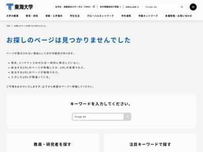 http://www.u-tokai.ac.jp/undergraduate/health_science/nursing/index.html