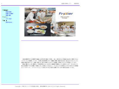 http://www.ube-c.ac.jp/groups/eiyou/index.html