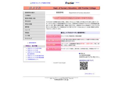 http://www.ube-c.ac.jp/groups/hoiku/index.html