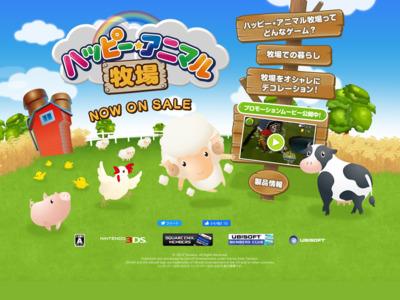 http://www.ubisoft.co.jp/happy-animal/