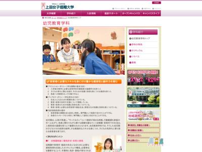 http://www.uedawjc.ac.jp/study/education/index.html