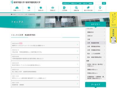http://www.uekusa.ac.jp/faculty/dev_ed