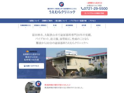 うえむらクリニック(富田林市)