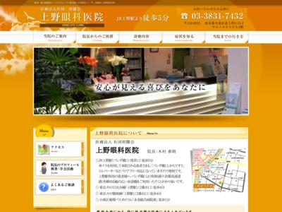 上野眼科医院(台東区)