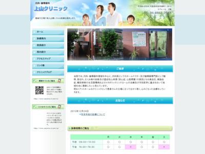 上山クリニック(吹田市)