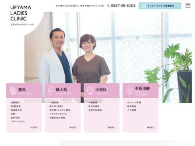 上山産婦人科クリニック(伊東市)