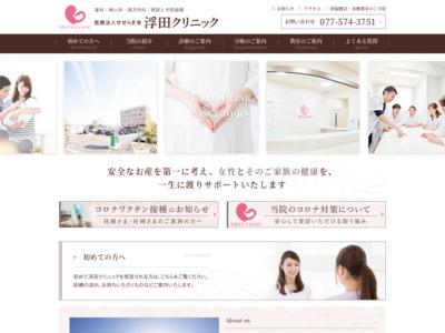 漢方浮田医院(高島市)