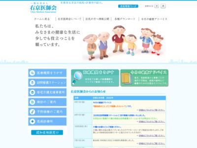 右京医師会の医療機関情報