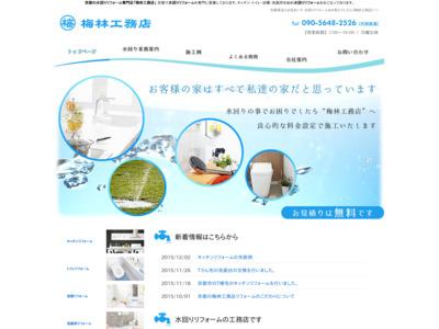 京都の水回りリフォーム専門店「梅林工務店」