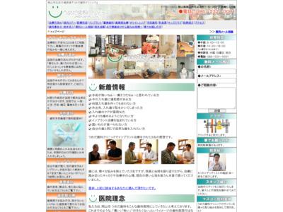 うめだ歯科クリニック(岡山市)