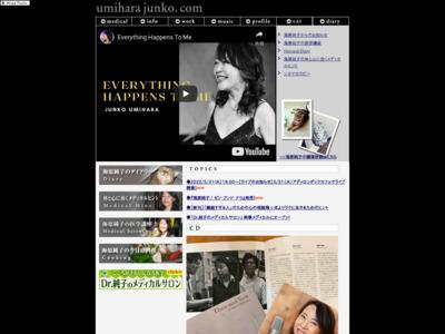 海原純子 - umihara junko.com