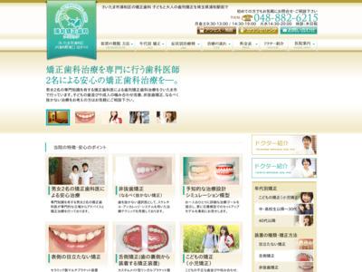 浦和矯正歯科クリニック