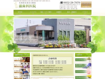 浦歯科医院(佐賀市)