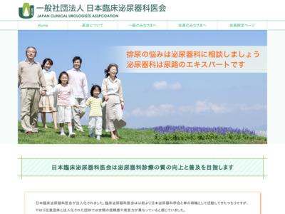 日本臨床泌尿器科医会