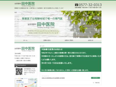 田中医院(高山市)