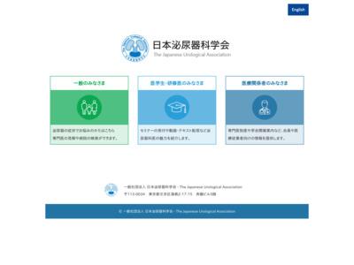 日本泌尿器学会