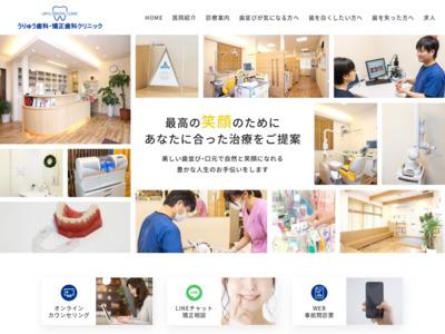 うりゅうデンタルクリニック(北九州市小倉南区)