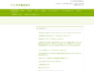 牛久保耳鼻咽喉科(さいたま市浦和区)