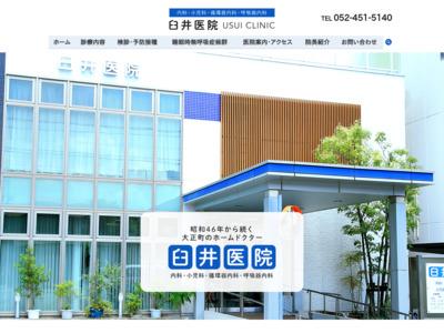 臼井医院(名古屋市中村区)