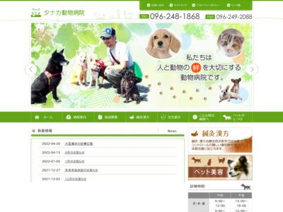 タナカ動物病院(合志市)