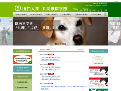 http://www.vet.yamaguchi-u.ac.jp/