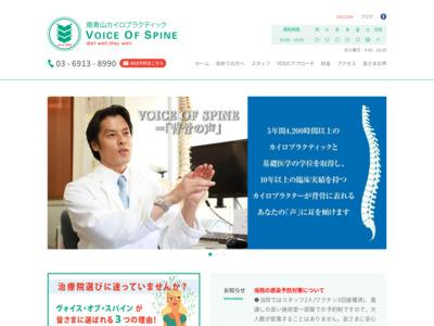 南青山カイロプラクティックVOICE OF SPINE(港区)