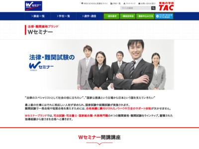 http://www.w-seminar.co.jp/