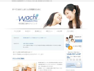 和知矯正歯科クリニック(草加市)