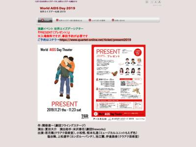 世界エイズデーin札幌