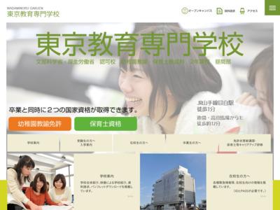 http://www.wadaminoru.ac.jp/tokyo/index.html