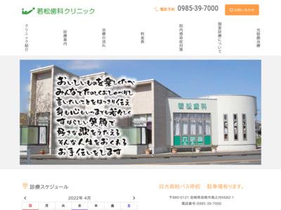 若松歯科クリニック(宮崎市)
