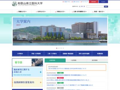 http://www.wakayama-med.ac.jp/index.html