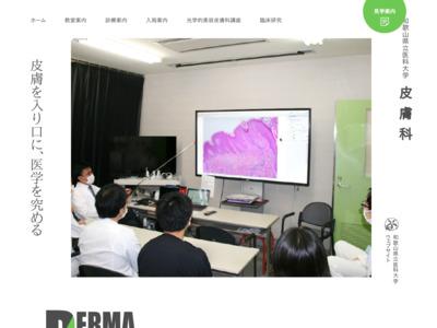和歌山県立医科大学皮膚科