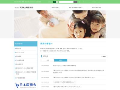 和歌山県医師会の医療機関情報