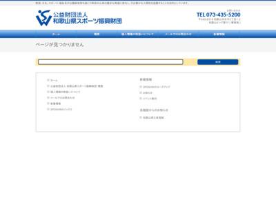 http://www.wakayamasposhin.or.jp/big-ai.html