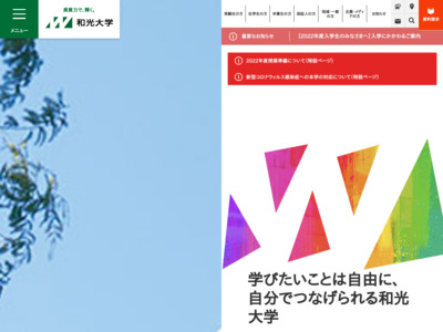 http://www.wako.ac.jp/