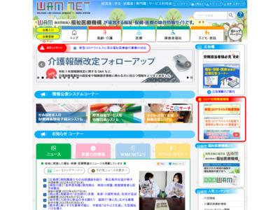 社会福祉・医療事業団WAM NET