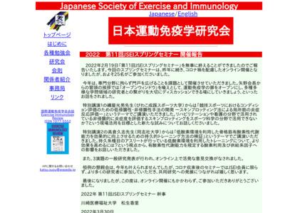 日本運動免疫学研究会