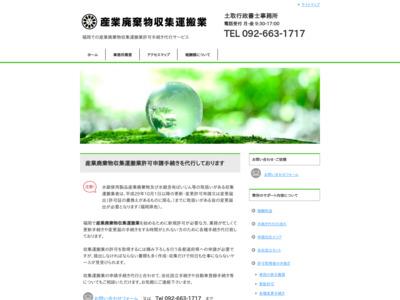 http://www.waste-permit.com/