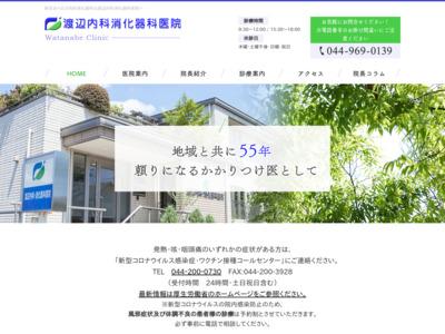 渡辺内科・消化器科医院(川崎市麻生区)
