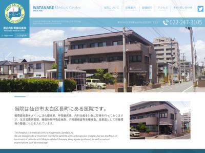渡辺内科胃腸科医院(仙台市太白区)