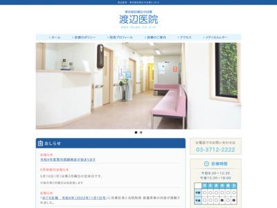 渡辺医院(目黒区)