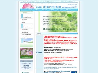 渡部内科医院(横浜市金沢区)