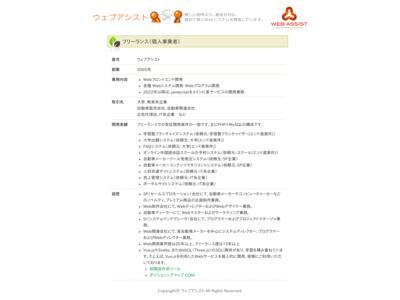 Webシステム提案開発のウェブアシスト