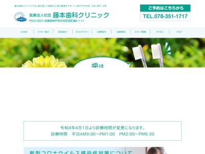 藤本歯科クリニック(神戸市中央区)