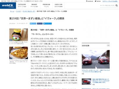 http://www.webcg.net/WEBCG/essays/makkina/e0000027041.html