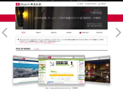ネットマーケティングのWeb工房まる高